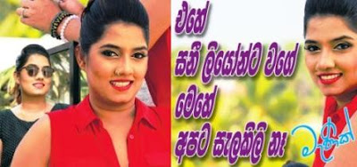 Sri Lanakan Actress and best Models Manik wijewardana.