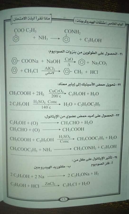أفضل مراجعة كيمياء عضوية للصف الثالث الثانوي  17