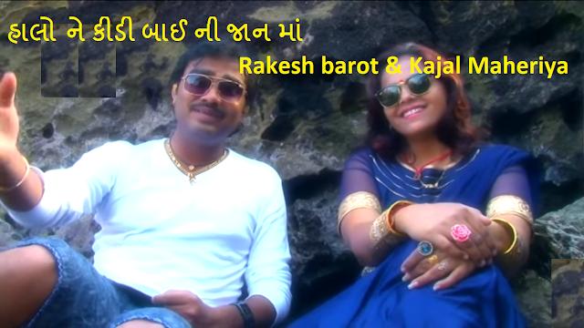 Rakesh barot & Kajal maheiya song kidi bai ni jaan ma