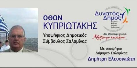 c887e8f839d0 SALAMIS-NEWS  ΚΥΠΡΙΩΤΑΚΗΣ Όθων