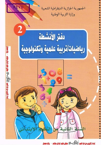 دفتر الأنشطة في الرياضيات والتربية العلمية السنة الثانية ابتدائي الجيل الثاني