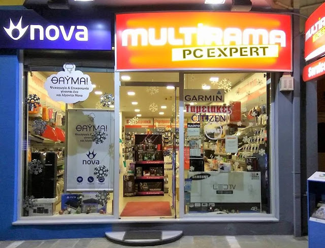 Κατάστημα Nova, στην Ηγουμενίτσα - ΑΓΓΕΛΙΑ ΠΡΟΣΛΗΨΗΣ ΕΞΩΤΕΡΙΚΟΥ ΠΩΛΗΤΗ