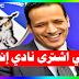 مغربي يفاجئ العالم.. و يشتري نادي إنجليزي عريق لكرة القدم