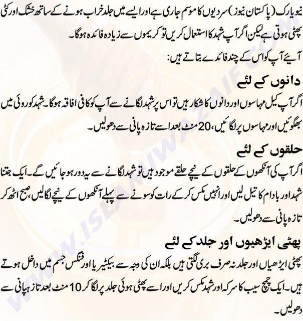 shehad k fawaid in urdu
