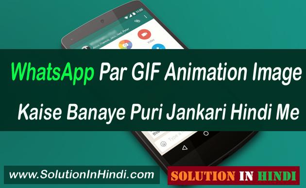 whatsapp par gif animation image kaise banaye create kare - www.solutioninhindi.com