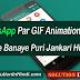 WhatsApp Par GIF Animation Image Kaise Banaye Create Kare