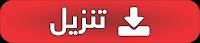 تنزيل قاموس عربي تركي انجليزي