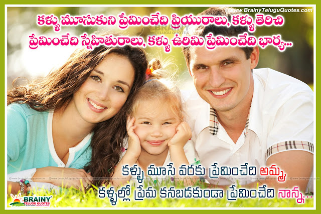 Father and Mother quotes in Telugu, life Quotes about father and Mother, Nice Telugu Father and Mother Quotes