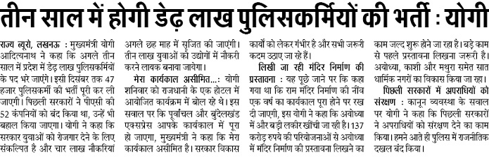 news about up police constable
