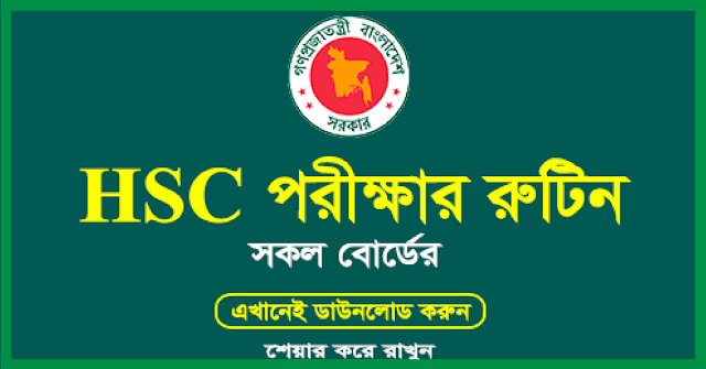 HSC Exam Routine Time Table 2018 For All education Board of Bangladesh