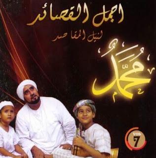 Download Mp3 Sholawat Habib Syech Vol 7