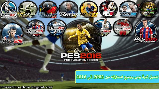 تحميل لعبة PES بيس بجميع اصداراته اصلية وكاملة