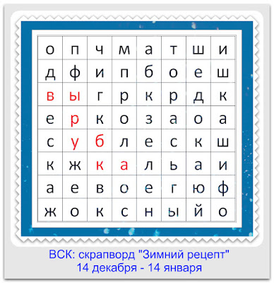 """Задание-сканворд """"Зимний рецепт"""" до 14 янваяря"""