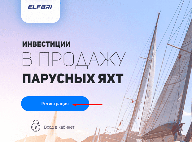 Регистрация в Elfari