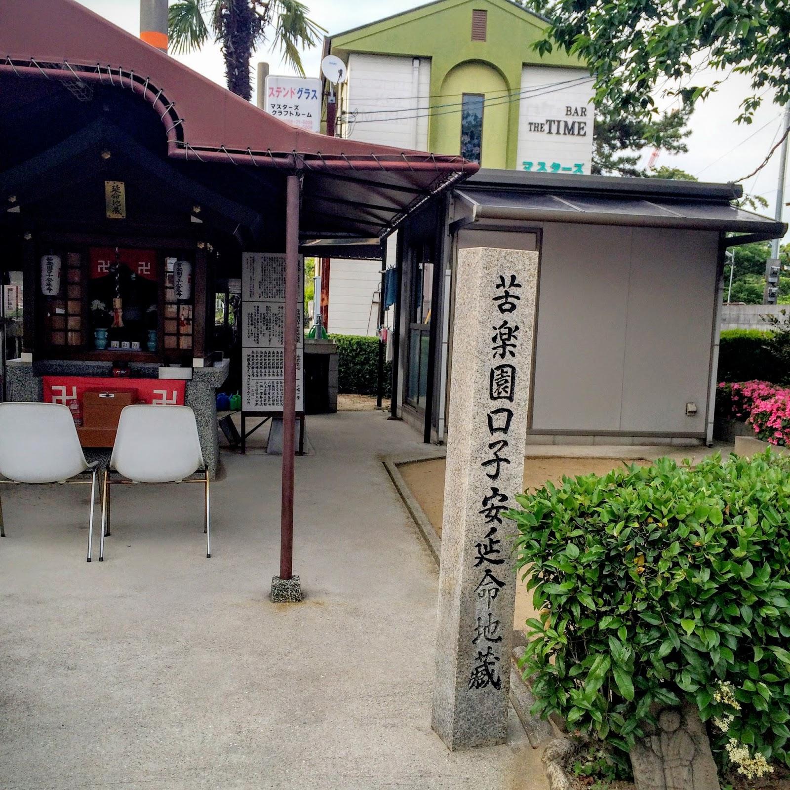 苦楽園の花カフェ(cafe)までの道のり