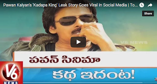 Pawan Kalyan's  'Kadapa King' Leak Story Goes Viral In Social Media