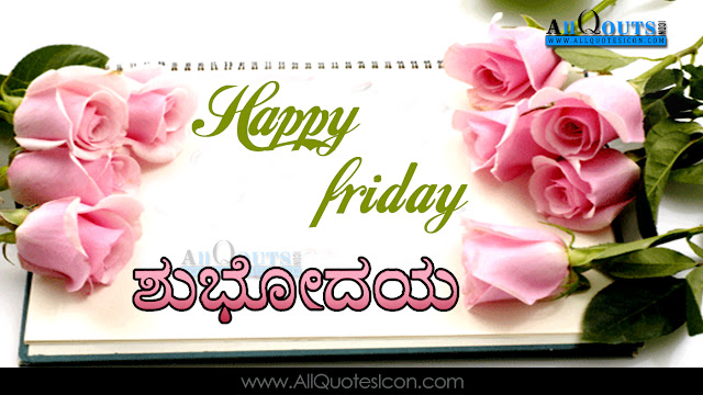Kannada-good-morning-quotes-wshes-for-Whatsapp-Life-Facebook-Images-Inspirational-Thoughts-Sayings-greetings-wallpapers-pictures-images