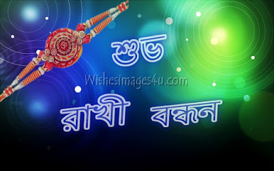 Raksha Bandhan Bengali Wishes Photo 2018 Download