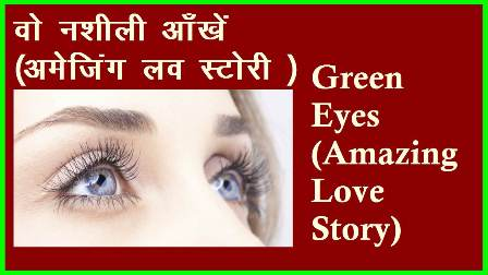 Green Eyes Amazing Love Story in Hindi
