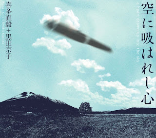 喜多直毅, 黒田京子, 空に吸はれし心