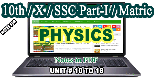 10th Class Physics Notes Free Downlaod