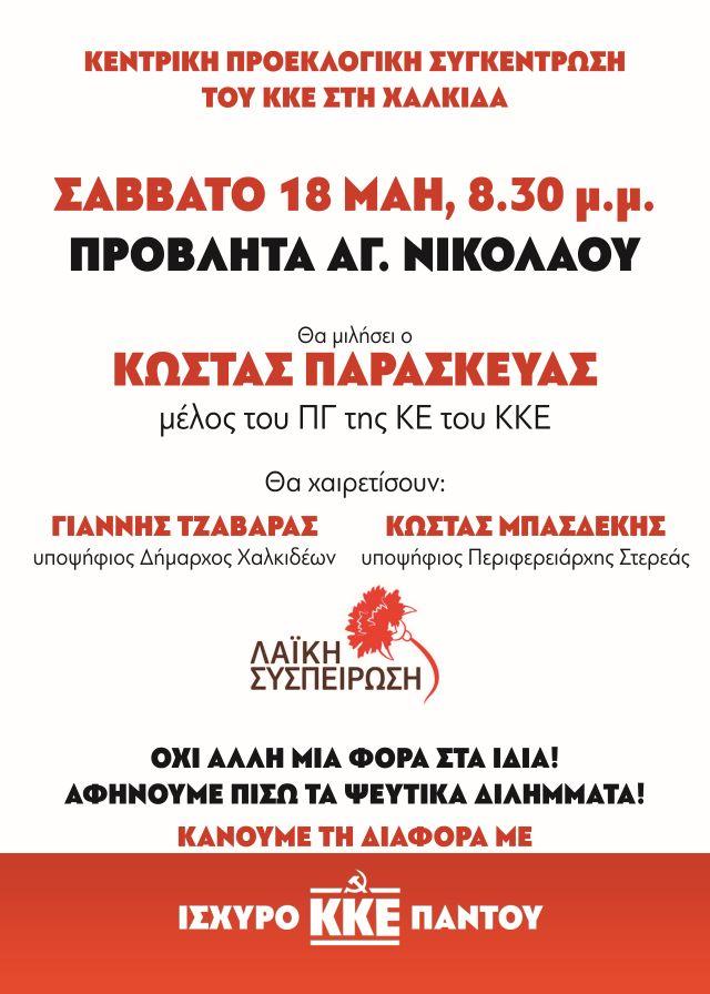Το Σάββατο 18 Μάη η Κεντρική προεκλογική συγκέντρωση του ΚΚΕ στη Χαλκίδα