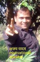 डॉ अजय यादव