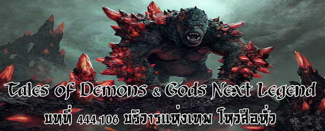 http://readtdg2.blogspot.com/2017/02/tales-of-demons-gods-next-legend-444106.html