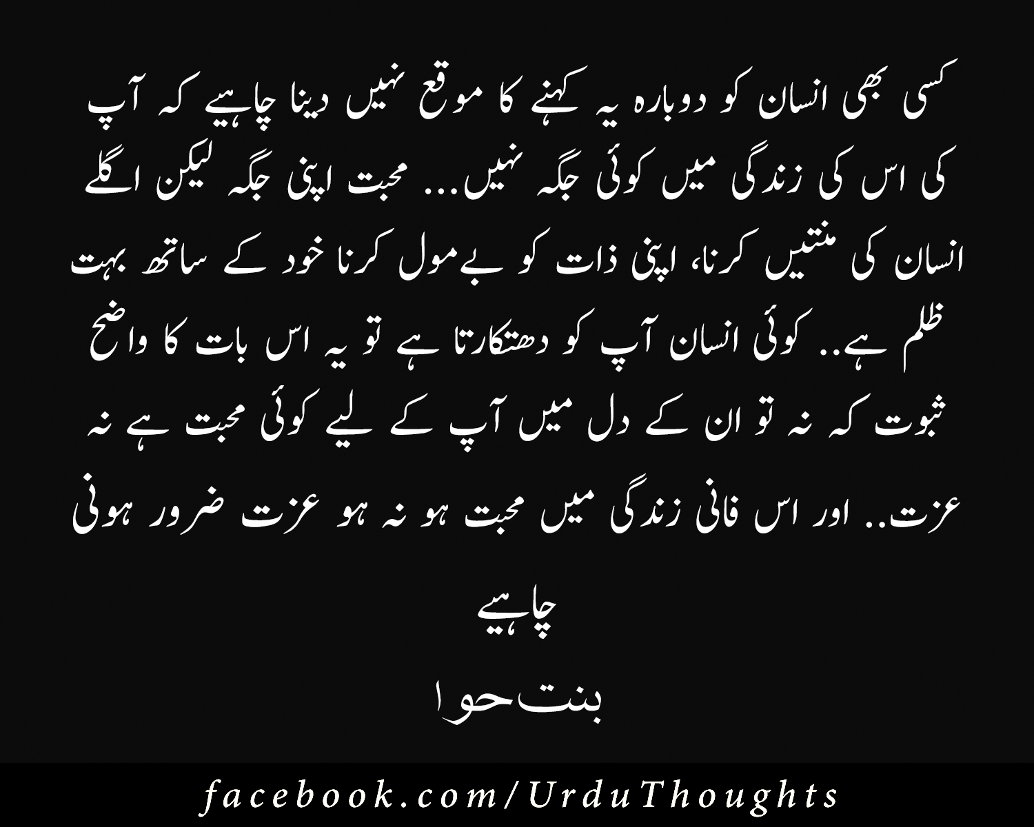 Quotes In Urdu Gorgeous Best Awesome Beautiful Quotes In Urdu With Pictures  Urdu Thoughts