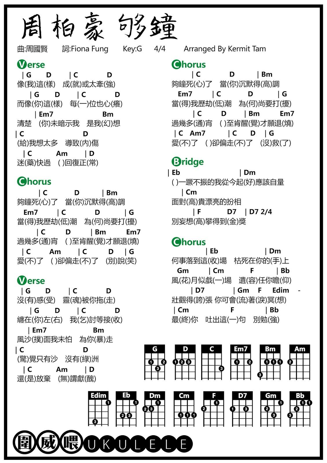 圍威喂 ukulele: 周柏豪 夠鐘 [ukulele譜]