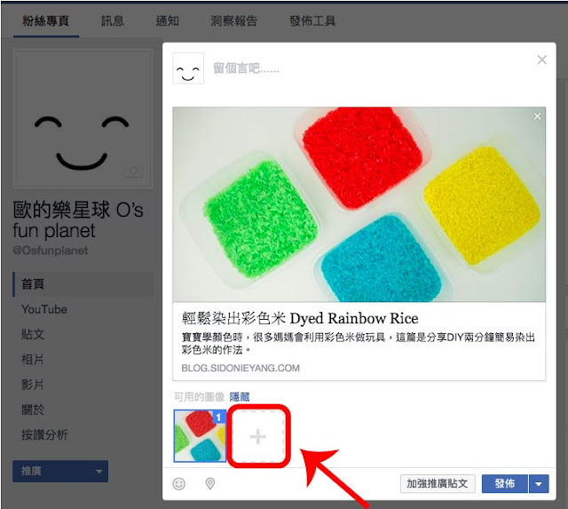 Facebook 粉絲頁 FB 專頁 發文時可以出現自動播放大影片且包含自己的網站連結 How to Autoplay Video and Link on Facebook Page