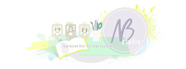 NB Studio: Творческий блог Наталии Балабанчук