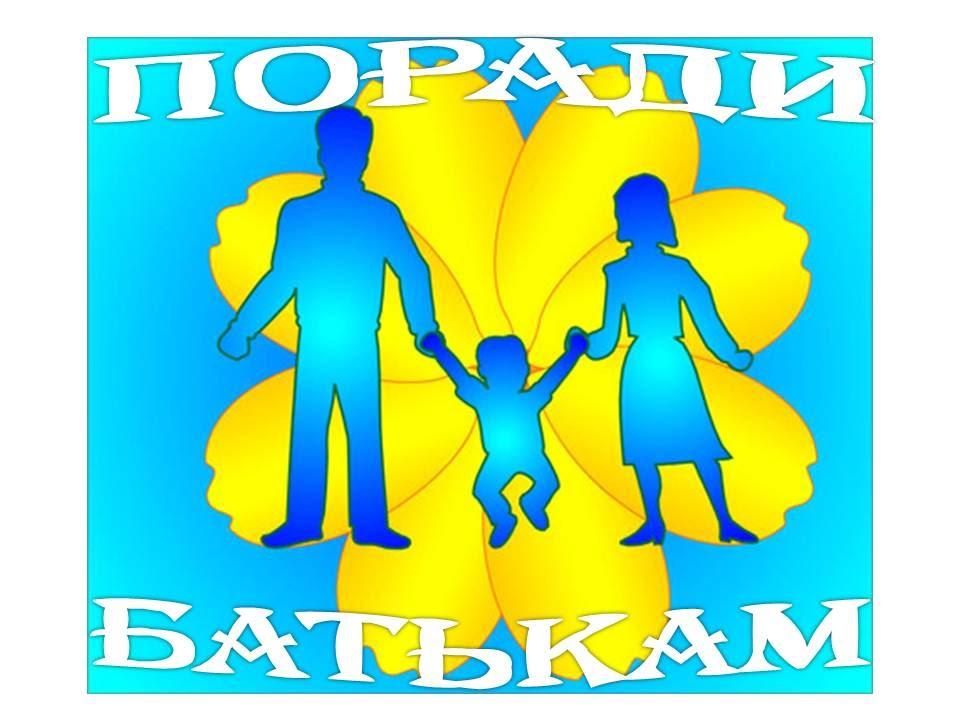 Світ українського слова: Поради батькам