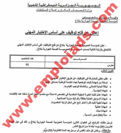 اعلان مسابقة توظيف بالمؤسسة العمومية للصحة الجوارية بتلاغ ولاية سيدي بلعباس اكتوبر 2017