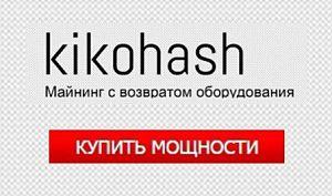 реальный майнинг Kikohash