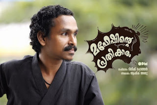 Maheshinte Pratnikaaram 2016 Full Malayalam Movie Download