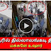 BIKE THIEF IN TIRUVARUR TAMIL NADU | ANDROID SUPERSTARS