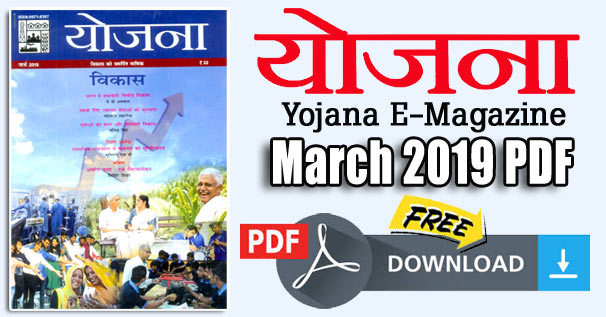Yojana Magazine March 2019