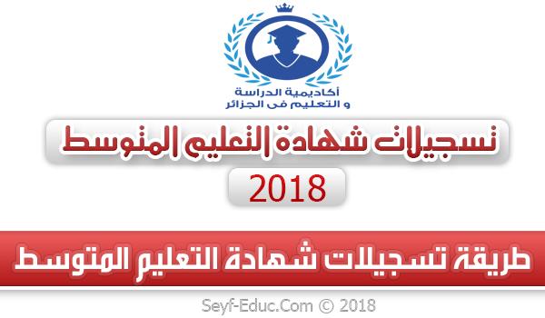 كيفية التسجيل في امتحان شهادة التعليم المتوسط دورة 2019