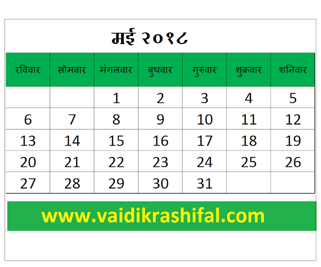 May 2018 Calendar in Hindi