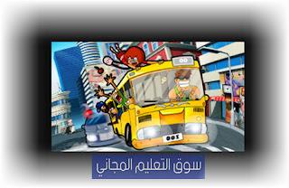 العاب سباق سيارات للاطفال الصغار جديدة وسهلة مجانا kids cars , نقدم لكم على موقع سوق التعليم المجاني العاب سباق سيارات للاطفال, العاب سيارات اطفال جديدة, العاب سيارات اطفال مجانا, العاب سيارات اطفال صغار 3 سنوات, تحميل العاب سباق سيارات اطفال للهاتف وسنقدم تحميل جميع هذه الالعاب مجانا لعبة Plasticine Racing, لعبة أتوبيس المدينة CityBus,لعبة Crazy Racing Cars, لعبة Car Racing Deluxe, لعبة Mini-Cars Racing, لعبة Need For Extreme 3D, لعبة Ringed Racing Fun, لعبة سباق سيارات للاطفال APK,العاب سيارات اطفال صغار,سباق سيارات اطفال كرتون,العاب سيارات اطفال جديدة,سيارات اطفال العاب,العاب اطفال سيارات مجانا,كرتون سيارات اطفال صغار,العاب سيارات سباق,العاب سيارات اطفال سهلة