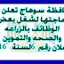 محافظة سوهاج تعلن عن حاجتها لشغل بعض الوظائف بالزراعه والصحه والتموين -  اعلان رقم 6 لسنة 2016
