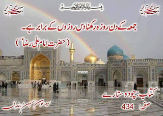Imam-Ali-Raza-And-Ramzan-Al-Mubarak