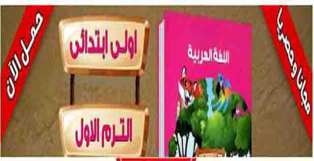 تحميل كتاب قطر الندى في منهج اللغة العربية للصف الأول الابتدائي الترم الاول 2019