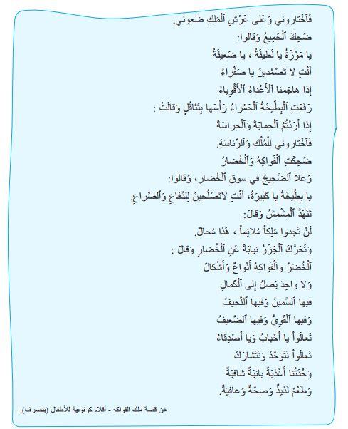 حكاية ملك الفواكه و الخضار  المستوى الثاني  مرجع مرشدي في اللغة العربية