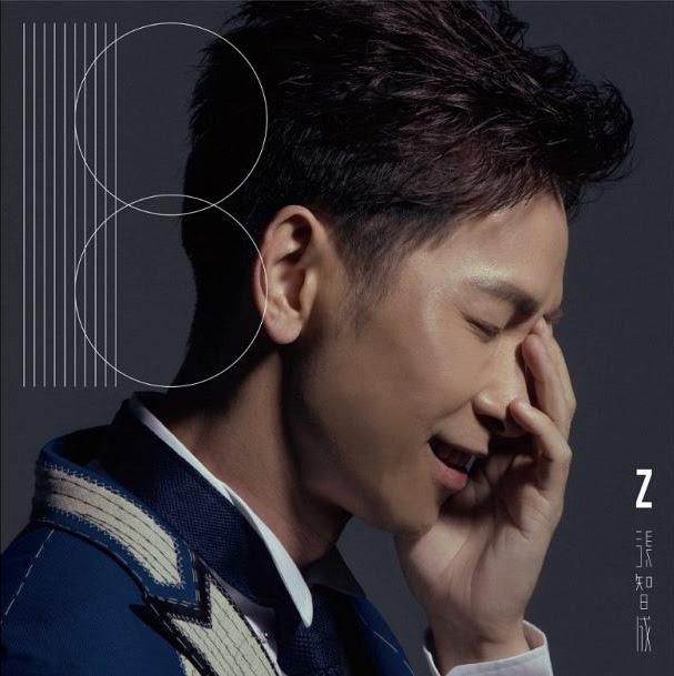 張智成Z-chen 第九張國語專輯《18》預購