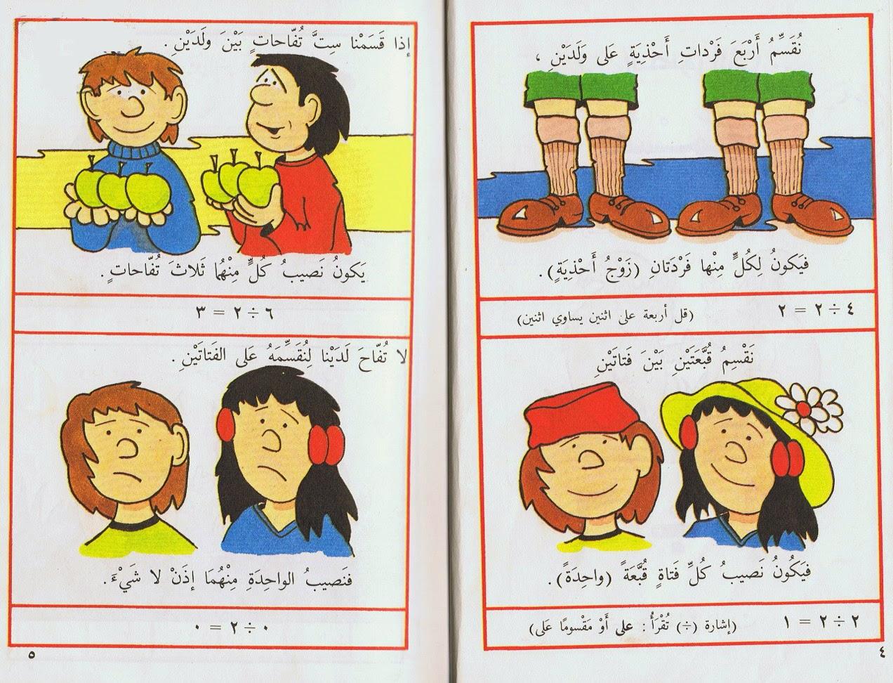كتاب تعليم القسمة لأطفال الصف الثالث بالألوان الطبيعية 2015 CCI05062012_00032.jp