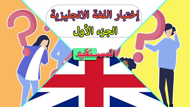 الجزء الاول: إختبار اللغة الانجليزية