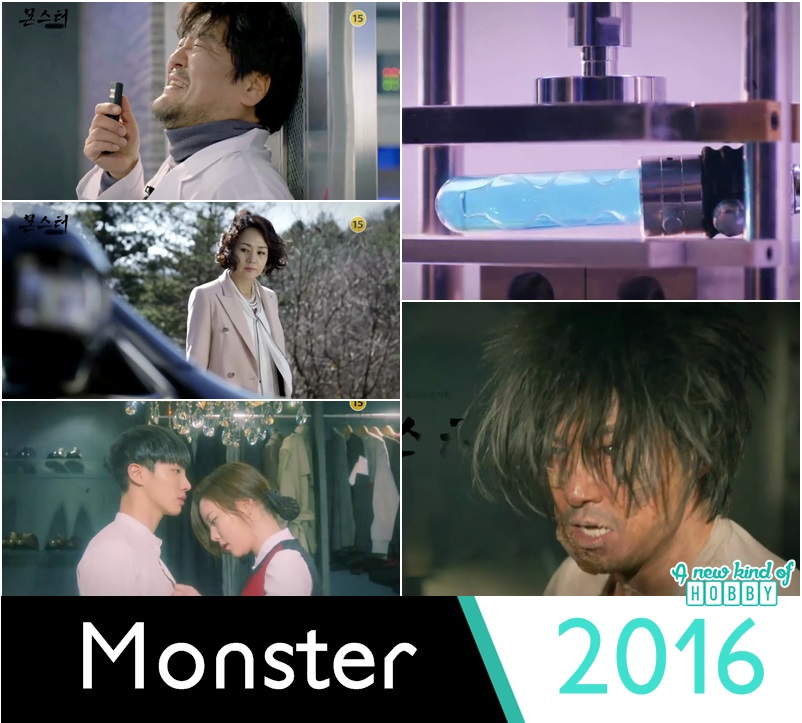 A heart Wrenching Story Monster Upcoming Korean Drama 2016