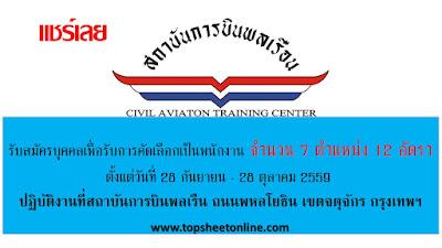 ข่าวดี!!แชร์ฝากเพื่อนๆ>>สถาบันการบินพลเรือน เปิดรับพนักงาน 12 อัตรา ปฏิบัติงานที่สถาบันการบินพลเรืน(28กย.-28ตค.59)